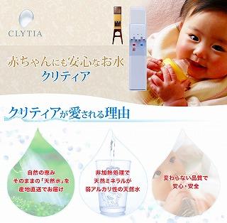 クリティアの天然水